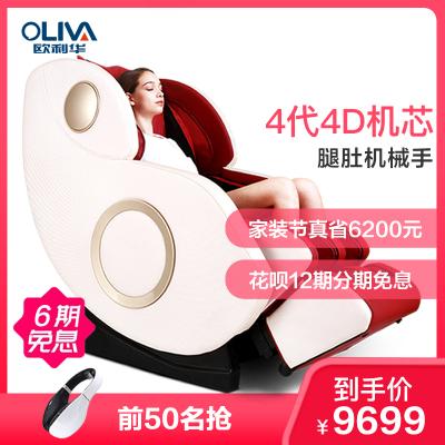 歐利華(oliva)按摩椅家用全身全自動太空艙揉捏多功能電動沙發豪華A11按摩椅 象牙白