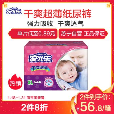 安儿乐(Anerle)干爽超薄婴儿纸尿裤加大号XL64片【12-17KG】尿不湿