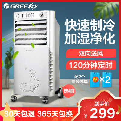 格力(GREE) 空調扇 KS-0502a電風扇 可移動 靜音智能定時 過濾凈化 冷風機 節能 制冷機 冷風扇 空調伴侶