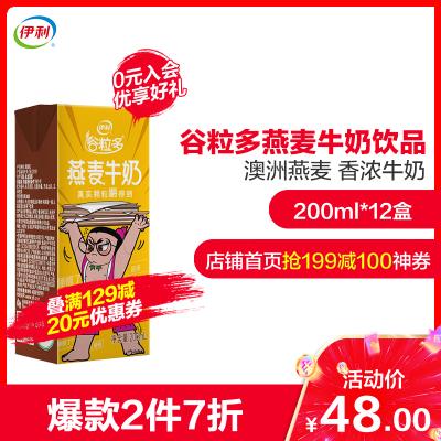 伊利 谷粒多燕麥牛奶200ml*12盒(禮盒裝) 營養牛奶成人學生早餐奶