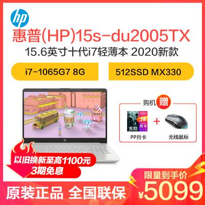 惠普(hp) 15s-du2005TX 15.6英寸十代輕薄本筆記本電腦 月光銀(i7-1065G7 8G 512G固態硬盤 MX330)