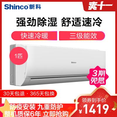 新科(Shinco) 1匹 定頻 冷暖家用 掛機空調 KFRd-25GW/HD+3st