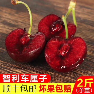 【顺丰直达】智利进口车厘子 2斤 单果26-28mm 新鲜水果 生鲜水果 陈小四水果 其他