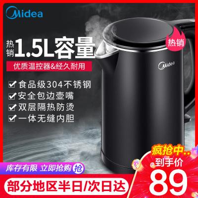 美的(Midea)電水壺WHJ1512d熱水壺1.5L電熱水壺304不銹鋼水壺高溫消毒全鋼無縫暖水壺開水壺燒水壺開水壺