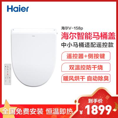 海爾(Haier)遙控短款即熱烘干沖洗潔身器158plus 電子坐便蓋板