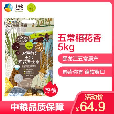 中糧 初萃(CHUCUI) 五常稻花香大米5kg 中糧優選糧油 黑龍江五常產地直供五常大米10斤 袋裝長粒米 一級粳米