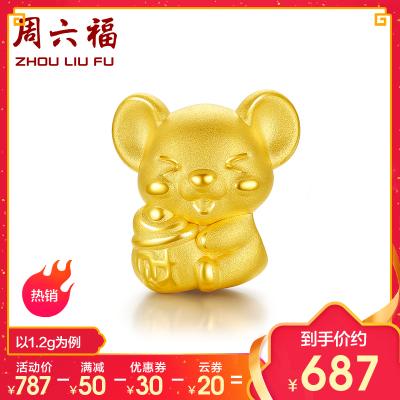 周六福(ZHOULIUFU) 黄金手链3D硬金手链女士款 足金999生肖鼠手绳 定价AD164823