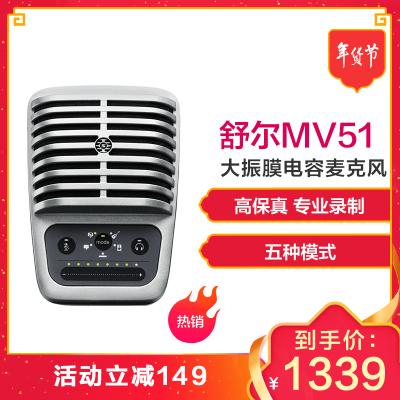 Shure/舒尔 MV51手机K歌主播直播唱歌电容麦克风话筒