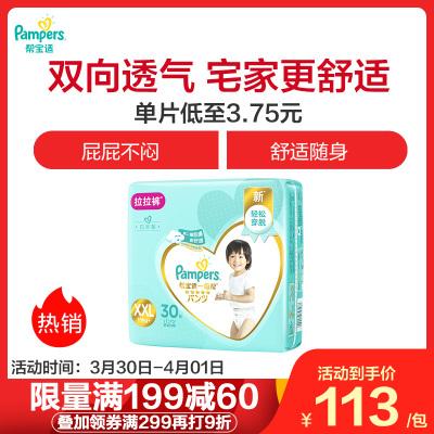 幫寶適(Pampers)日本進口一級幫拉拉褲XXL30嬰兒尿不濕超薄透氣紙尿褲