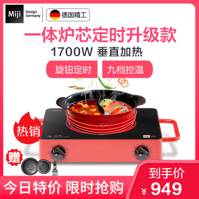 德國米技(MIJI)home D1紅色 進口零部件米技爐 家用電陶爐 升級款 電磁爐茶爐定時功能 肖特面板不挑鍋靜音