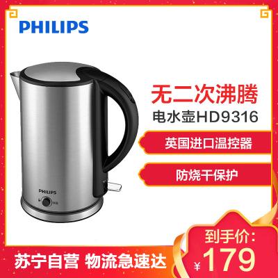 飞利浦(Philips) 电热水壶HD9316 不锈钢双重外壳设计1800瓦功率 1.7L容量 进口温控器恒定保温防干烧