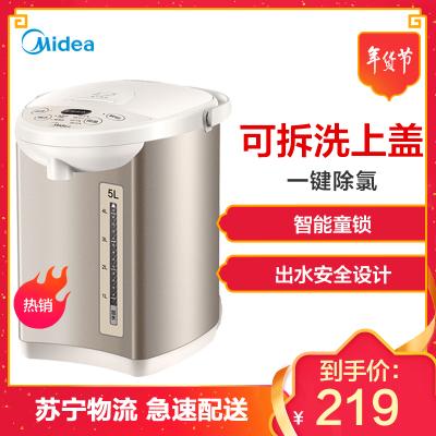 美的(Midea) 电热水瓶MK-SP50Colour201 5L 四段温控 双层防烫 支持电动出水 防干烧 电水瓶