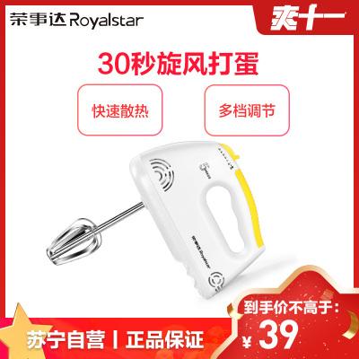 榮事達(Royalstar)打蛋器EGK100C手持攪拌器料理機電動家用迷你小型打奶油機烘焙攪拌器打蛋機料理棒