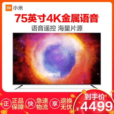 小米(MI)电视4S 75英寸4K超高清HDR 金属机身 人工智能 蓝牙语音遥控器 液晶网络平板电视机L75M5-4S