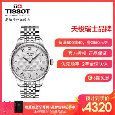 天梭(TISSOT)瑞士手表 力洛克系列鋼帶男士機械表T006.407.11.033.00