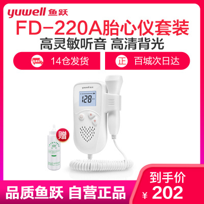 魚躍(YUWELL)多普勒胎心儀 醫用家用孕婦聽胎兒胎心胎動檢測監護儀器FD-220A
