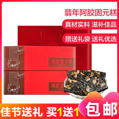 【買1送1】翡年阿膠糕300克 10g×30塊 即食女士型純手工阿膠膏阿膠固元膏阿膠塊滋補品