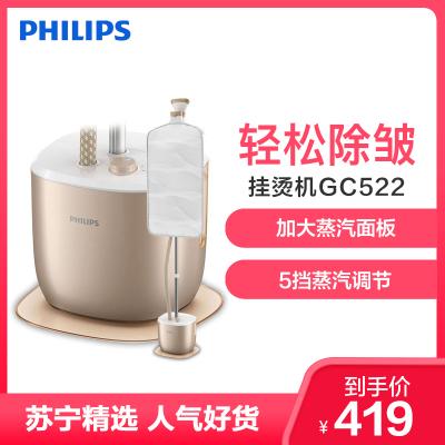 飛利浦(Philips)蒸汽掛燙機GC522/68 五檔蒸汽調節 1.6L可分離式水箱立式蒸汽掛燙機