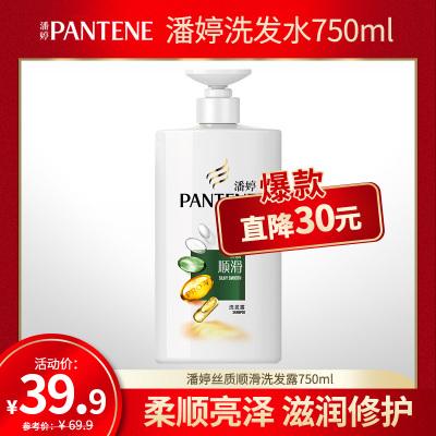 潘婷氨基酸洗发水丝质顺滑750ml 柔顺 水润 光泽 新老包装随机发货