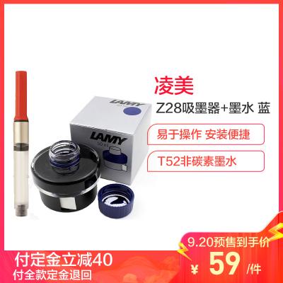 【組合裝】LAMY凌美 德國原裝進口 T52非碳素 瓶裝墨水 黑色 50ml + Z28吸墨器 1支裝