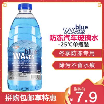 BLUEWAVES汽车玻璃水-25℃单瓶装防冻型雨刮水清洁液清洁剂玻璃精非浓缩雨刷精雨刮液冬季玻璃水1.5L单瓶