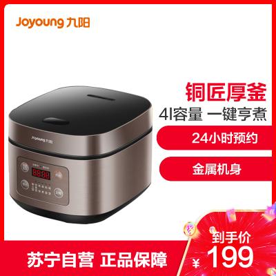 九陽(Joyoung)電飯煲F-40FZ820 金屬機身 24小時預約功能 不粘內膽一鍵快煮 底盤加熱4L電飯鍋