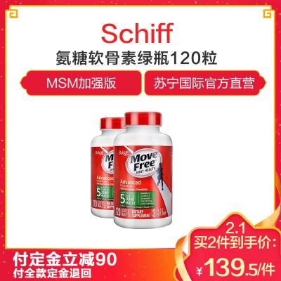 2件装 Schiff Movefree氨糖维骨力软骨素MSM加强版 120粒 2件装