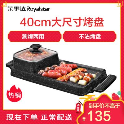 荣事达(Royalstar)涮烤两用SK160C电烤盘电烤炉无烟烧烤炉家用电烤盘韩式铁板烧烤肉机锅烤鱼