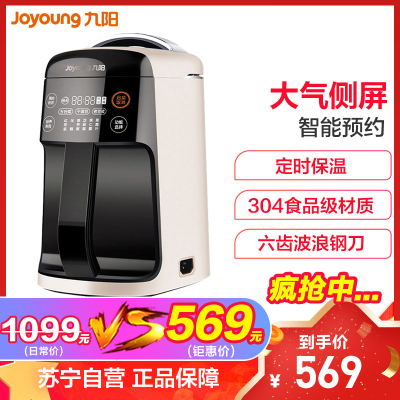 九陽(Joyoung) 豆漿機 DJ13E-Q18智能預約 破壁免濾 0.7-1.3L 輕養程序 五谷果蔬米糊粥輔食機