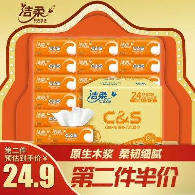 洁柔(C&S)抽纸 活力阳光橙系列 三层120抽*24包(S号)抽取式卫生纸巾 面纸餐巾纸(整箱售卖)