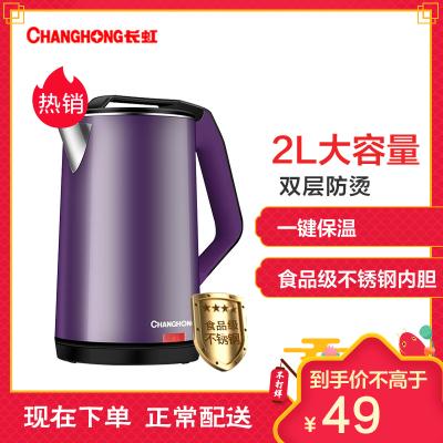长虹(CHANGHONG)电水壶 B304 2L大容量一键保温 双层防烫 食品级不锈钢内胆烧水壶 精准控温电热水壶 紫色