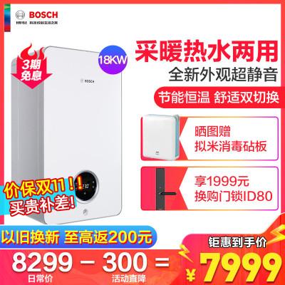 博世(BOSCH) 18KW壁掛爐 蓋世7000 采暖熱水器兩用(天然氣)超靜音變頻風機