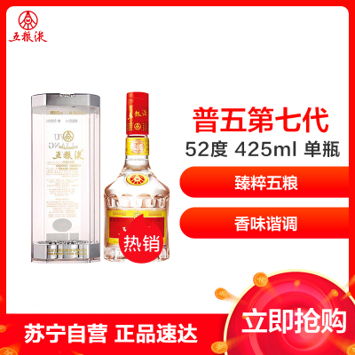 五粮液 普五第七代 52度 425ml 单瓶 浓香型白酒(新老包装随机发货)
