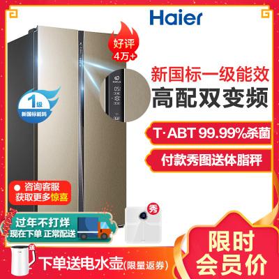 海尔(Haier)BCD-649WDVC 649升风冷对开门冰箱 一级能效变频节能 大容量 TABT杀菌 无霜家用冰箱
