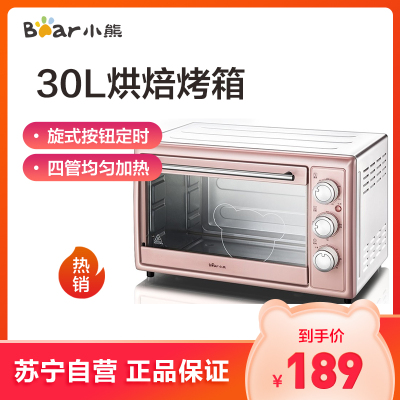 小熊(Bear)電烤箱 DKX-B30N1 30L大容量家用多功能烘焙烤箱蛋糕披薩電烤箱蘇寧官方自營