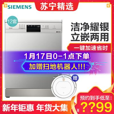 西门子(SIEMENS)洗碗机SJ233I00DC独立式12套家用嵌入式 双重高温烘干 自动洗碗器