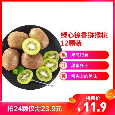 匯爾康 綠心徐香獼猴桃12顆裝單果80-110g 產地新鮮水果小奇異果現摘現發