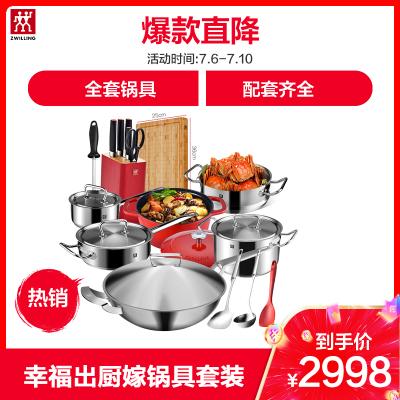 雙立人(ZWILLING)TWINGourmet30cm中式炒鍋17件套不銹鋼炒鍋湯鍋奶鍋刀具套裝