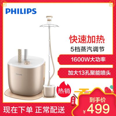飞利浦(Philips)蒸汽挂烫机GC522/68 五档蒸汽调节 1.6L可分离式水箱立式蒸汽挂烫机