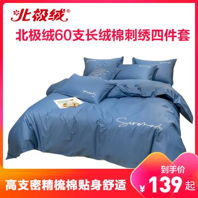 北极绒全棉60支长绒棉四件套欧式冰丝纯棉床单被套床笠1.5m1.8米床上用品