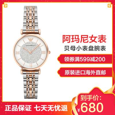 海外直邮欧美品牌原装进口包税阿玛尼,EMPORIO.ARMANI手表时尚女表钢带女士石英表 女AR1926