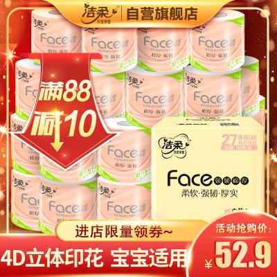 洁柔 卷纸 粉Face系列 四层120克*27卷 有芯卷筒 卫生纸 新老包装交替发货