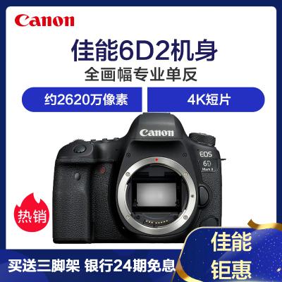 佳能(Canon)EOS 6D2 數碼相機專業單反機身 全畫幅CMOS 鋰電池LP-E6N 約2620萬像