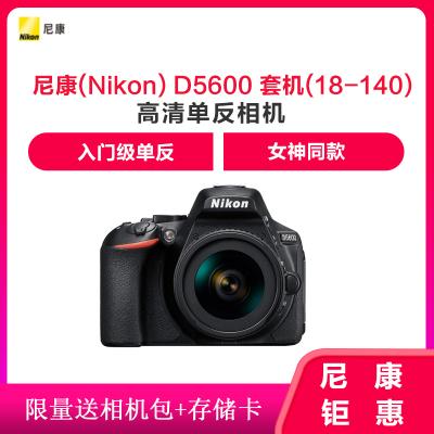 尼康(Nikon)D5600 單反套機(AF-S DX 尼克爾 18-140mm f/3.5-5.6G ED VR)