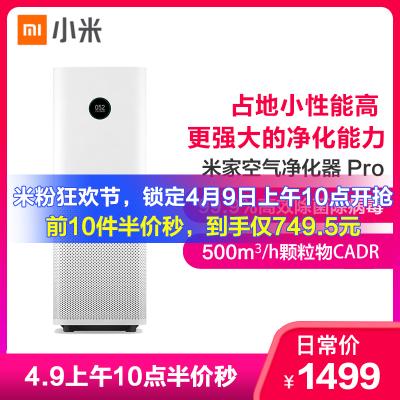 小米(MI)空氣凈化器Pro 除煙塵 除PM2.5 除異味粉塵 適用37-60㎡ 家用辦公氧吧 顆粒物CADR值500