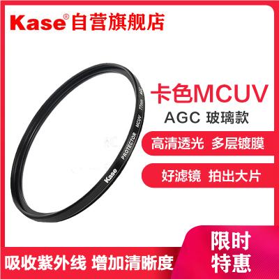 卡色(Kase)67mm PRO MC UV多層鍍膜uv鏡 鏡頭保護鏡 高清高透光無暗角 佳能尼康索尼鏡頭濾鏡 濾光鏡