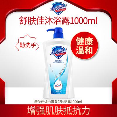 舒膚佳沐浴露沐浴乳液 純白清香型1000ml 無皂基 pH中性溫和 新老包裝隨機發貨