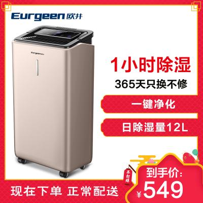 欧井(OUjing) 除湿机OJ-126E 日除湿量12升/ 天除湿器净化干衣抽湿机水满?;视妹婊?0m2以上