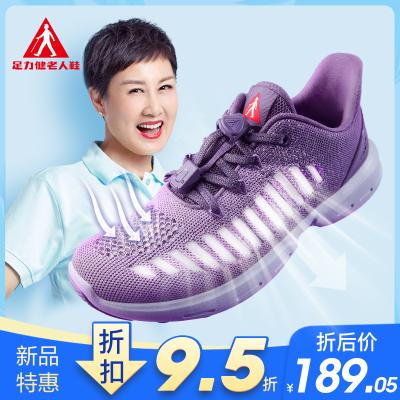 足力健老人鞋夏季 2020年新款 女士休閑鞋 涼感透氣輕便跑步鞋舒適運動健步鞋戶外旅行散步旅游軟底媽媽鞋中老年散步鞋女士