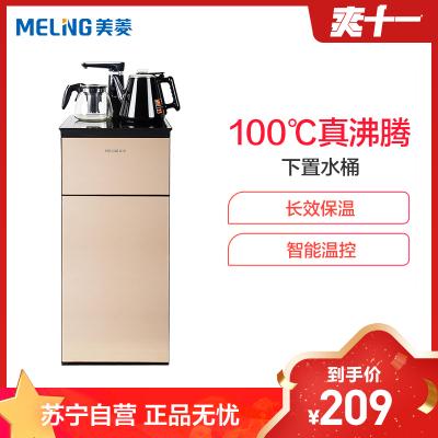 美菱(MELING) 茶吧機 MY-C22拉絲金 家用智能茶吧機 雙層立式柜式溫熱型 全自動上水下置式飲水機